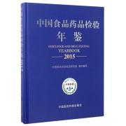 中国食品药品检验年鉴(附光盘2015)(精)