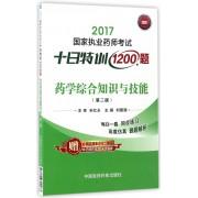 药学综合知识与技能(第2版)/2017国家执业药师考试十日特训1200题