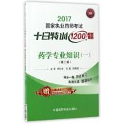 药学专业知识(1第2版)/2017国家执业药师考试十日特训1200题