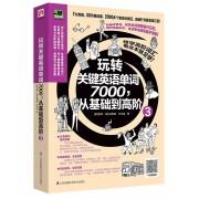 玩转关键英语单词7000从基础到高阶(3)