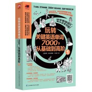 玩转关键英语单词7000从基础到高阶(1)