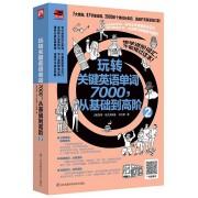 玩转关键英语单词7000从基础到高阶(2)