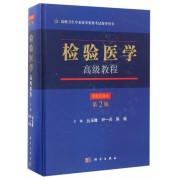 检验医学高级教程(精装珍藏本第2版高级卫生专业技术资格考试指导用书)(精)