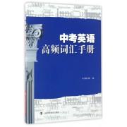 中考英语高频词汇手册