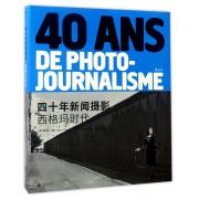 四十年新闻摄影(西格玛时代)