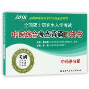 2018全国硕士研究生入学考试中医综合考点背诵口袋书(中药学分册)
