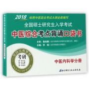 2018全国硕士研究生入学考试中医综合考点背诵口袋书(中医内科学分册)
