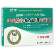 2018全国硕士研究生入学考试中医综合考点背诵口袋书(针灸学分册)