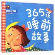 365夜睡前故事(注音彩图版)/朗朗小书房
