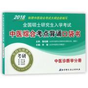 2018全国硕士研究生入学考试中医综合考点背诵口袋书(中医诊断学分册)