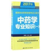 中药学专业知识(1 2017版)/国家执业药师资格考试口袋书