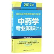中药学专业知识(2 2017版)/国家执业药师资格考试口袋书