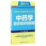 中药学综合知识与技能(2017版)/国家执业药师资格考试口袋书
