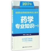 药学专业知识(1 2017版)/国家执业药师资格考试口袋书