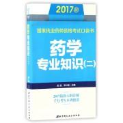 药学专业知识(2 2017版)/国家执业药师资格考试口袋书