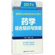 药学综合知识与技能(2017版)/国家执业药师资格考试口袋书