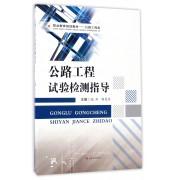 公路工程试验检测指导(公路工程类职业教育规划教材)