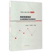 西部民族地区社会管理现状与对策研究/新管理心管理兴管理学术文库