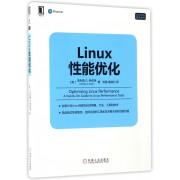 Linux性能优化/Linux\Unix技术丛书
