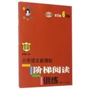 小学语文新课标阶梯阅读训练(6年级最新版第5版)/俞老师教阅读