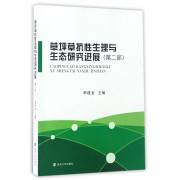 草坪草抗性生理与生态研究进展(第2部)