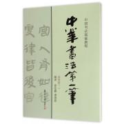 中华书法第一笔(秦简篇2中国书法基础教程)