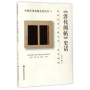 淳化阁帖史话/中国珍贵典籍史话丛书