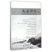 南海评论(1)