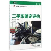 二手车鉴定评估(第2版复旦卓越21世纪汽车类职业教育教材)
