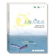 上海人的优点