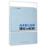 商业银行治理理论与实践