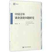 中国青年就业创业问题研究/科思论丛
