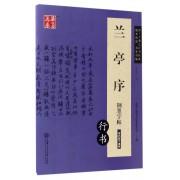 兰亭序钢笔字帖(行书适用于硬笔书法等级考试7-9级)