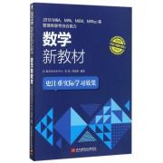 2018MBA\MPA\MEM\MPAcc等管理类联考综合能力数学新教材(2018精编版)