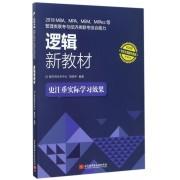 2018MBA\MPA\MEM\MPAcc等管理类联考与经济类联考综合能力逻辑新教材(2018精编版)