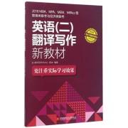 2018MBA\MPA\MEM\MPAcc等管理类联考与经济类联考英语<二>翻译写作新教材(2018精编版)