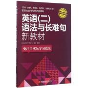 2018MBA\MPA\MEM\MPAcc等管理类联考与经济类联考英语<二>语法与长难句新教材(2018精编版)