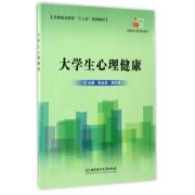 大学生心理健康(互联网+新形态教材高等职业教育十三五规划教材)