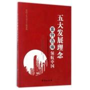 五大发展理念案例选编(领航中国)