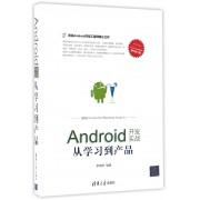 Android开发实战(从学习到产品)/移动开发丛书