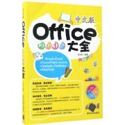 中文版Office2016大全