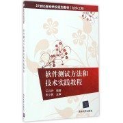 软件测试方法和技术实践教程(软件工程21世纪高等学校规划教材)
