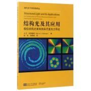 结构光及其应用(相位结构光束和纳米尺度光力导论)/现代光子学系列译丛