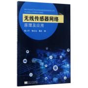 无线传感器网络原理及应用