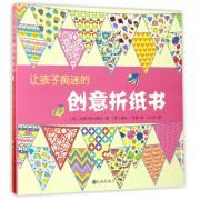让孩子痴迷的创意折纸书(共2册)