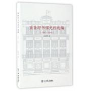 商务印书馆史料选编(1897-1950)