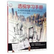 透视学习手册(从观察到绘画)/西方经典美术技法译丛