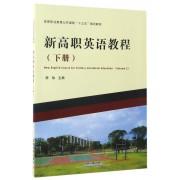 新高职英语教程(下高等职业教育公共课程十三五规划教材)