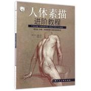 人体素描进阶教程(源自达·芬奇伦布朗等大师的经典技法)/西方经典美术技法译丛