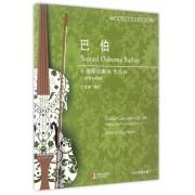 巴伯小提琴协奏曲(作品14小提琴与钢琴)